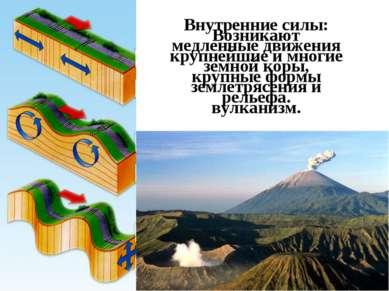 Внутренние силы: медленные движения земной коры, землетрясения и вулканизм. В...