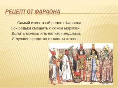 Самый известный рецепт Фараона: Сок редьки смешать с соком моркови. Долить мо...