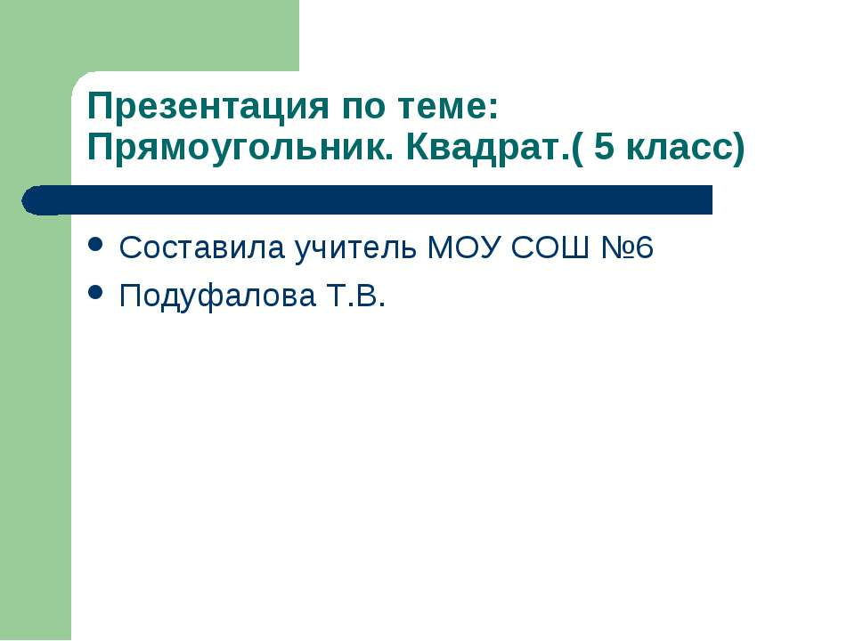 Презентация по теме: Прямоугольник. Квадрат.( 5 класс) Составила учитель МОУ ...