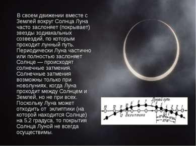 В своем движении вместе с Землей вокруг Солнца Луна часто заслоняет (покрывае...
