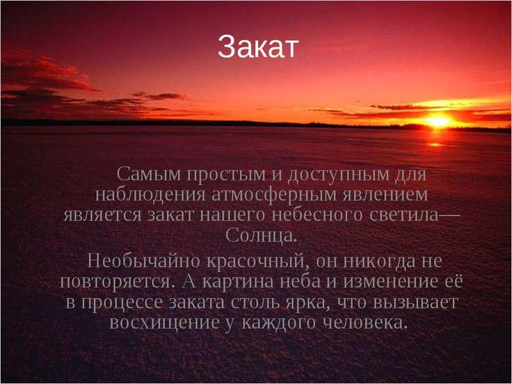Закат Самым простым и доступным для наблюдения атмосферным явлением является ...