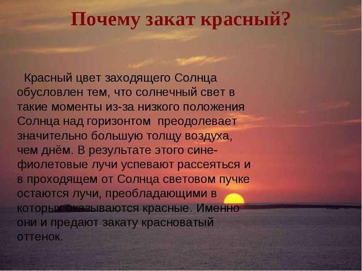 Почему закат красный? Красный цвет заходящего Солнца обусловлен тем, что солн...