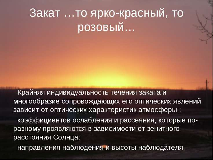 Закат …то ярко-красный, то розовый… Крайняя индивидуальность течения заката и...