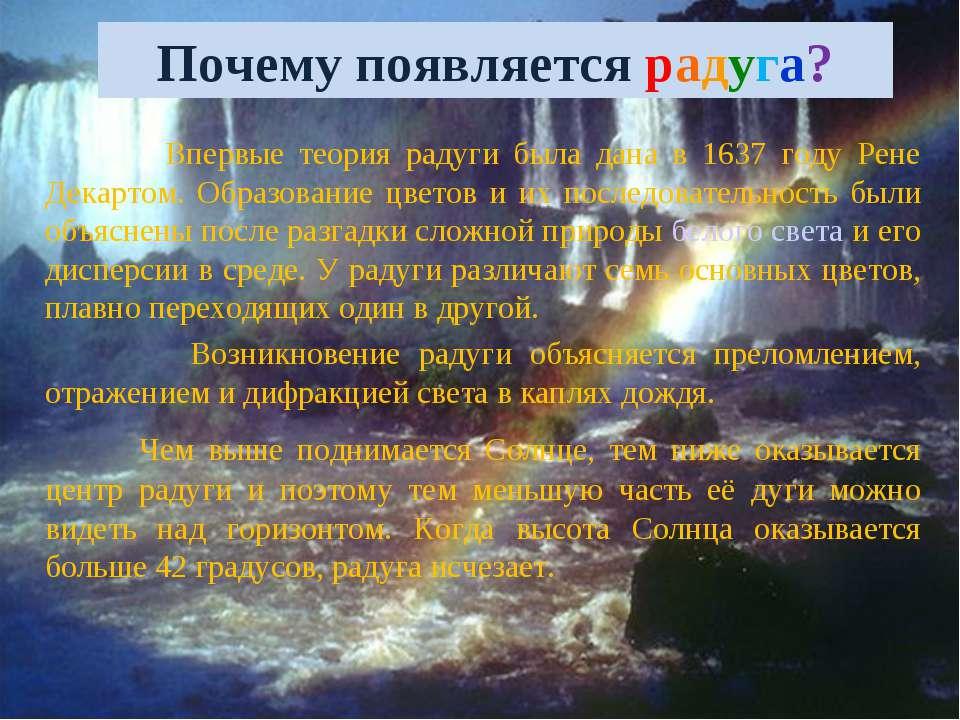 Почему появляется радуга? Впервые теория радуги была дана в 1637 году Рене Де...