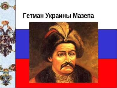 Гетман Украины Мазепа