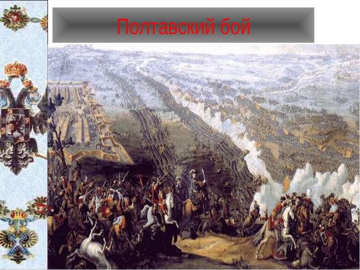 Полтавский бой
