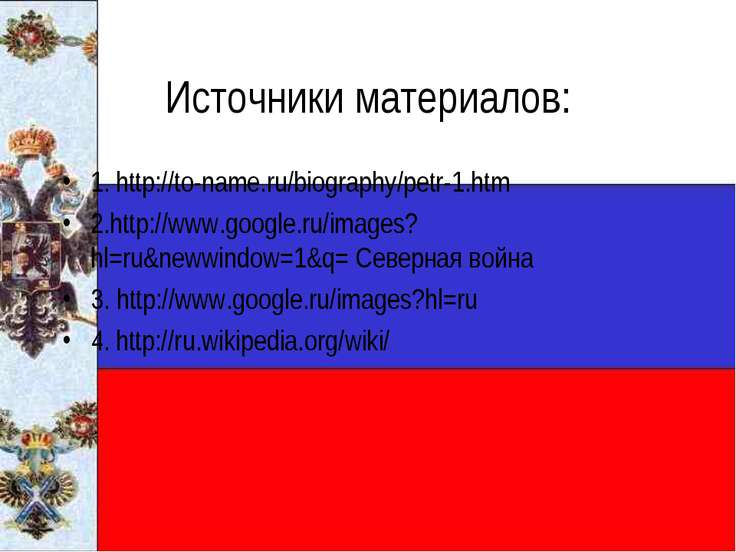 Источники материалов: 1. http://to-name.ru/biography/petr-1.htm 2.http://www....
