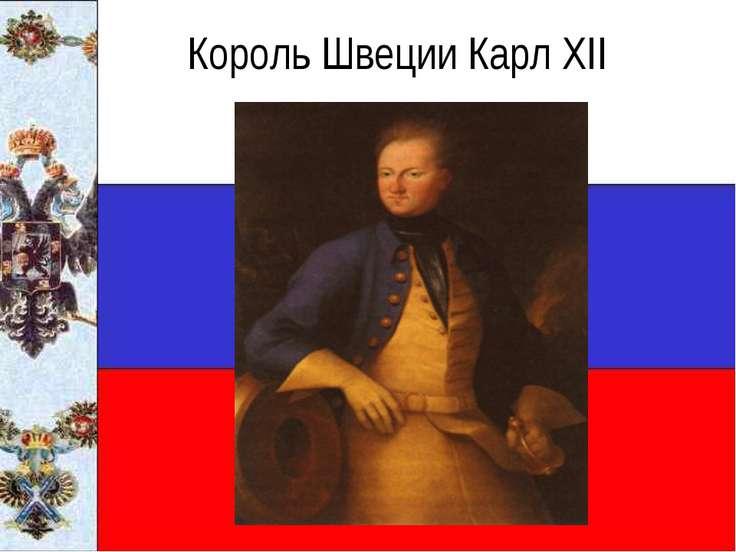 Король Швеции Карл XII