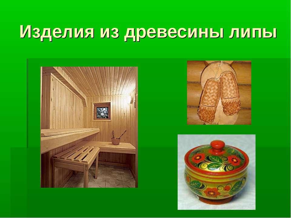 Изделия из древесины липы