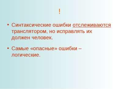 ! Синтаксические ошибки отслеживаются транслятором, но исправлять их должен ч...