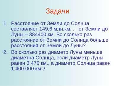 Задачи Расстояние от Земли до Солнца составляет 149,6 млн.км. , от Земли до Л...