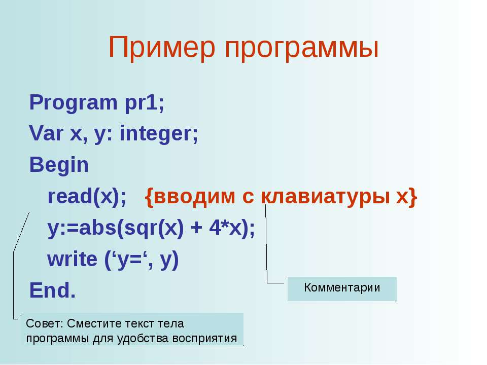 Пример программы Program pr1; Var x, y: integer; Begin read(x); {вводим с кла...