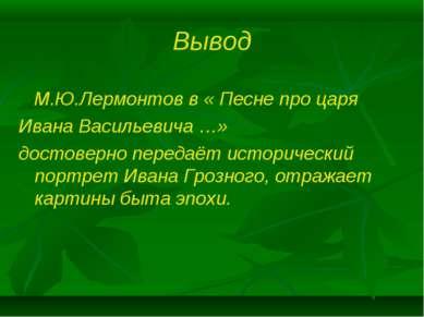 Вывод М.Ю.Лермонтов в « Песне про царя Ивана Васильевича …» достоверно переда...