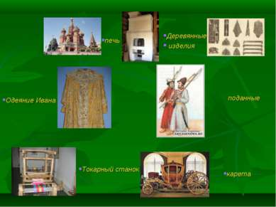 печь Деревянные изделия Одеяние Ивана Токарный станок поданные карета