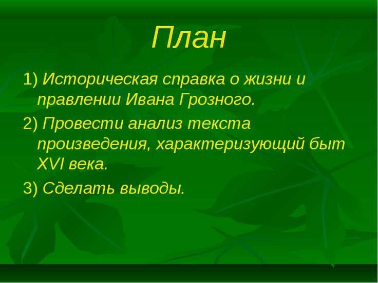 План 1) Историческая справка о жизни и правлении Ивана Грозного. 2) Провести ...