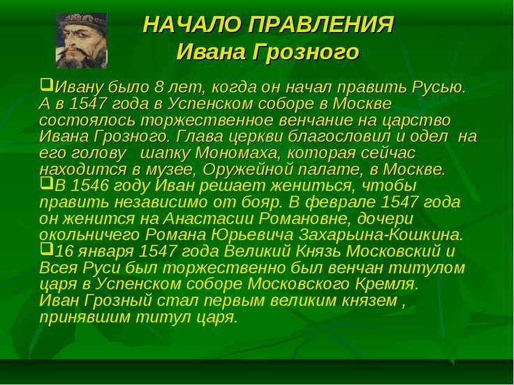 НАЧАЛО ПРАВЛЕНИЯ Ивана Грозного Ивану было 8 лет, когда он начал править Русь...