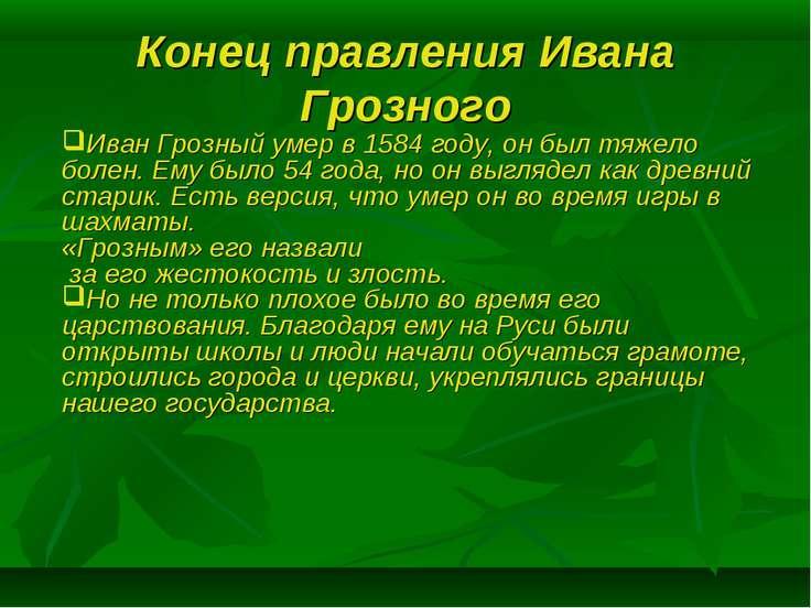 Конец правления Ивана Грозного Иван Грозный умер в 1584 году, он был тяжело б...