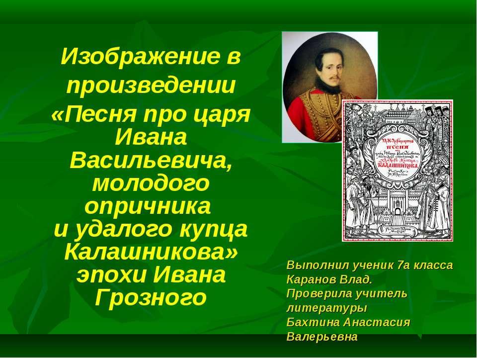 Изображение в произведении «Песня про царя Ивана Васильевича, молодого опричн...