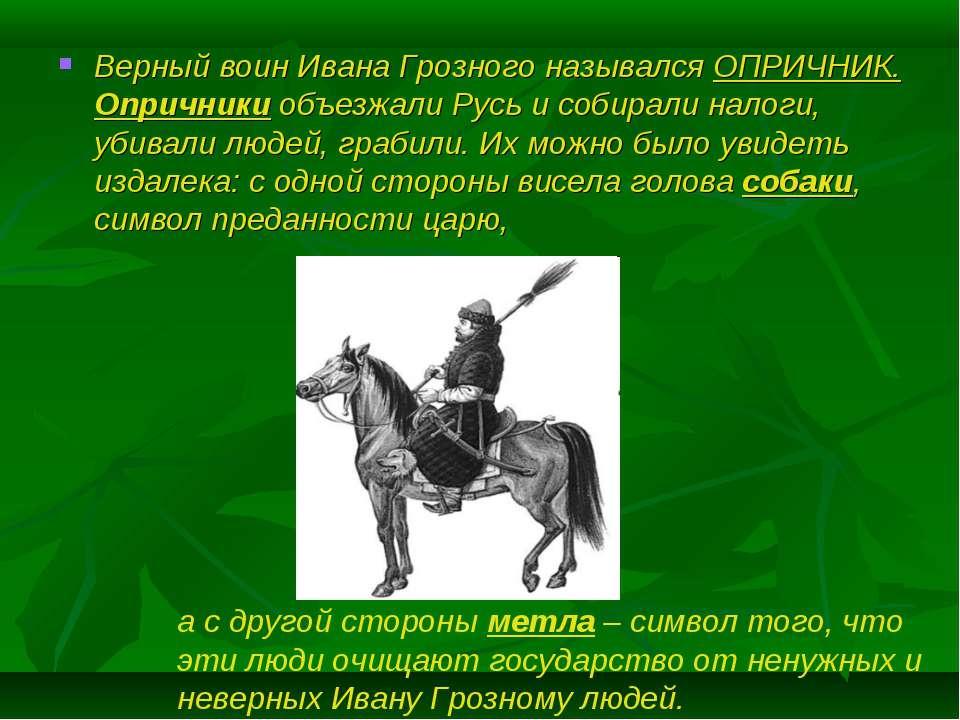 Верный воин Ивана Грозного назывался ОПРИЧНИК. Опричники объезжали Русь и соб...