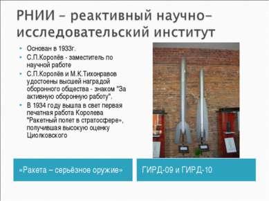 «Ракета – серьёзное оружие» «Ракета – серьёзное оружие»