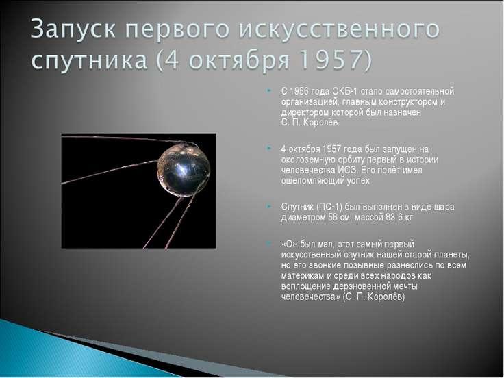 С 1956 годаОКБ-1стало самостоятельной организацией, главным конст...