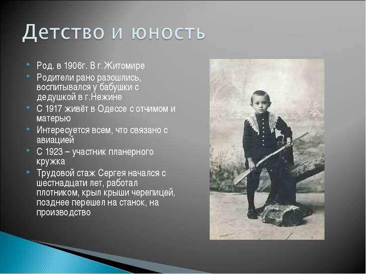 Род. в 1906г. В г.Житомире Род. в 1906г. В г.Житомире Родители рано разошлись...