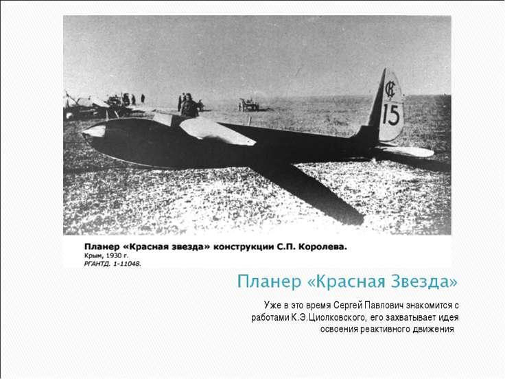 Уже в это время Сергей Павлович знакомится с работами К.Э.Циолковского, его з...