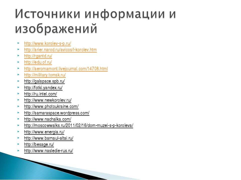 http://www.korolev-s-p.ru/ http://www.korolev-s-p.ru/ http://arier.narod.ru/a...