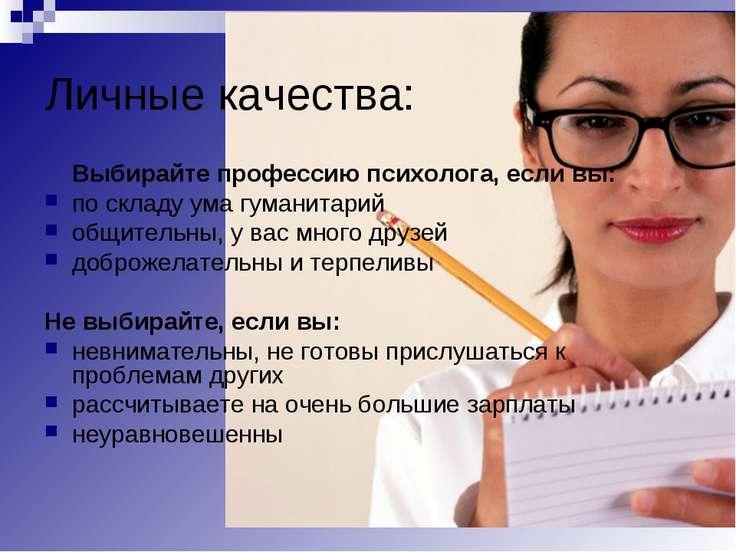 Личные качества: Выбирайте профессию психолога, если вы: по складу ума гумани...