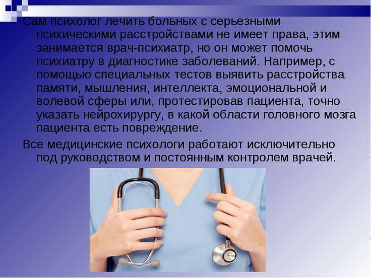 Сам психолог лечить больных с серьезными психическими расстройствами не имеет...
