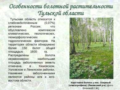 Тульская область относится к слабозаболоченным (0,07%) регионам России, что о...