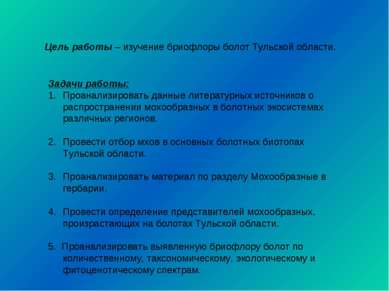 Цель работы – изучение бриофлоры болот Тульской области. Задачи работы: Проан...