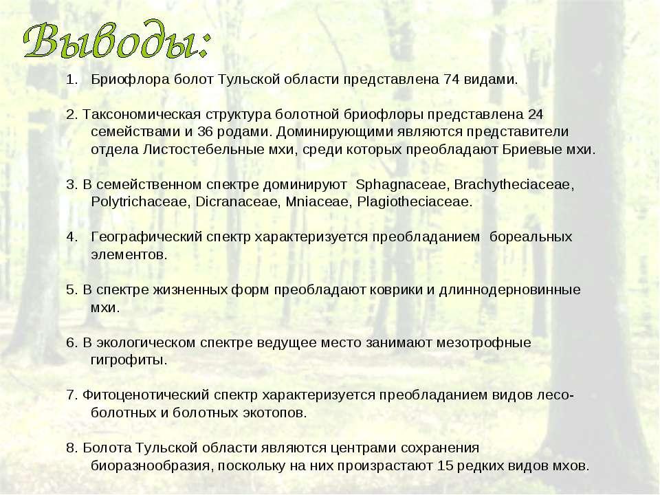 Бриофлора болот Тульской области представлена 74 видами. 2. Таксономическая с...