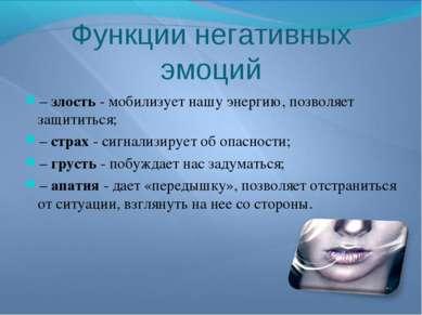 Функции негативных эмоций – злость - мобилизует нашу энергию, позволяет защит...