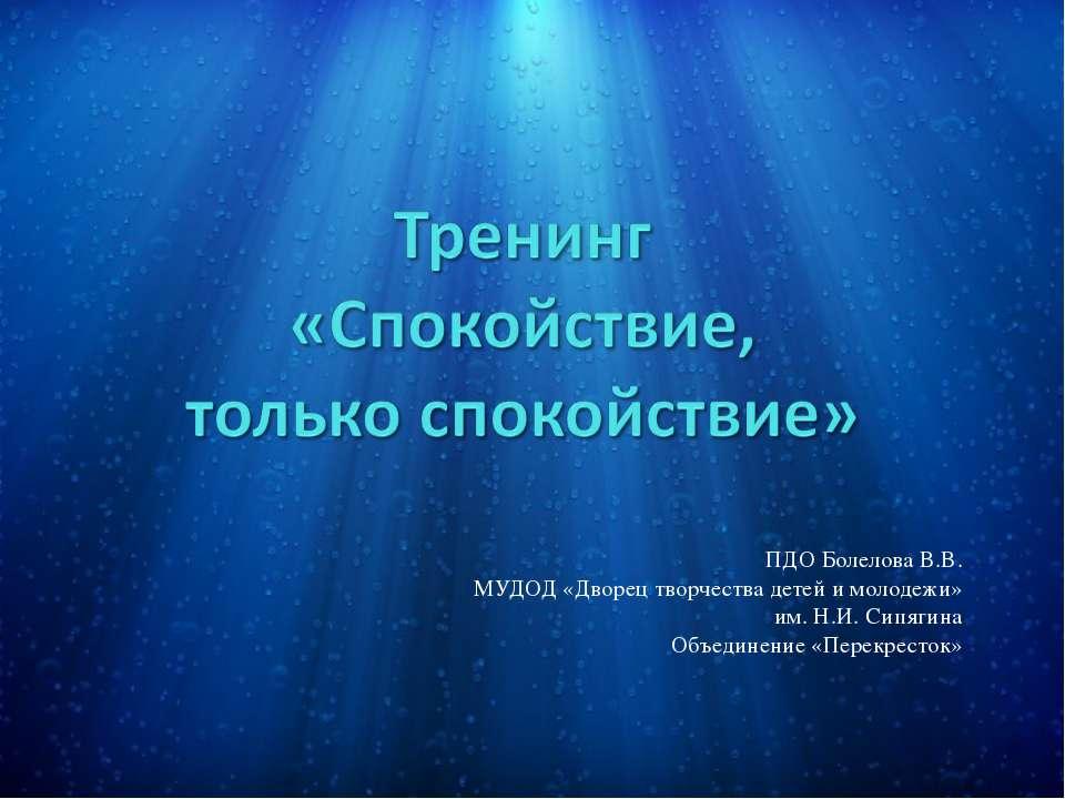 ПДО Болелова В.В. МУДОД «Дворец творчества детей и молодежи» им. Н.И. Сипягин...