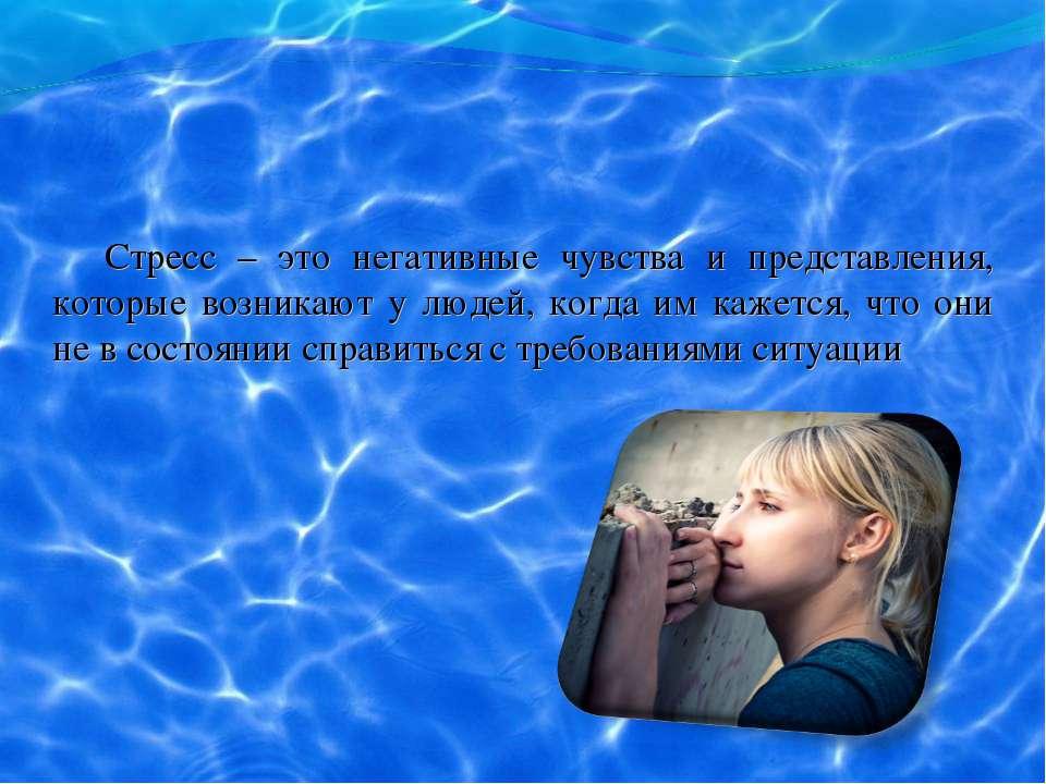Стресс – это негативные чувства и представления, которые возникают у людей, к...