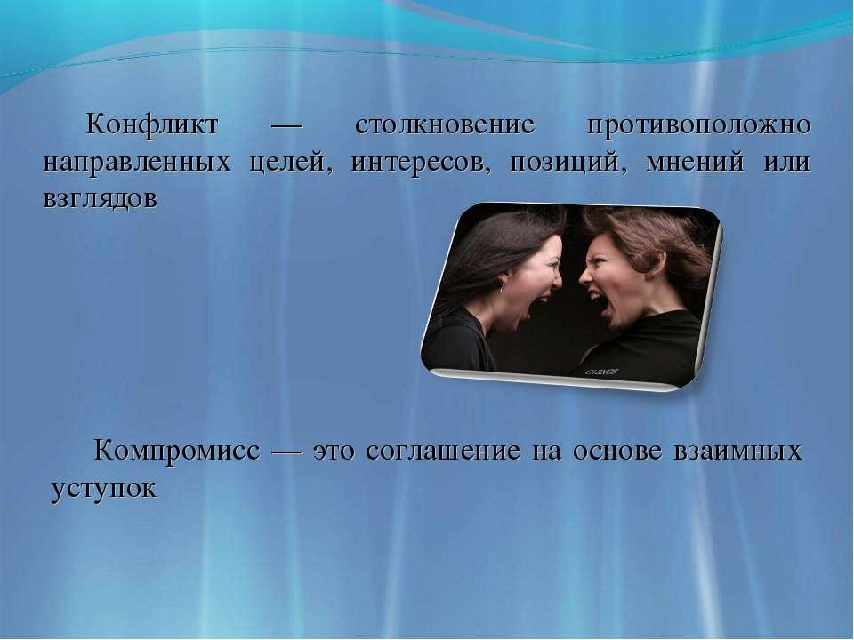 Конфликт — столкновение противоположно направленных целей, интересов, позиций...