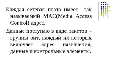 Каждая сетевая плата имеет так называемый MAC(Media Access Control) адрес. Да...