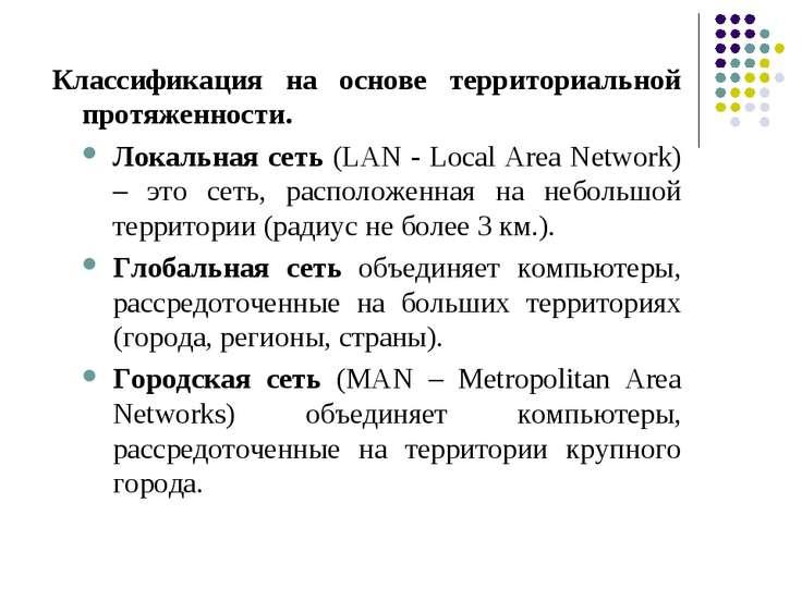 Классификация на основе территориальной протяженности. Локальная сеть (LAN - ...
