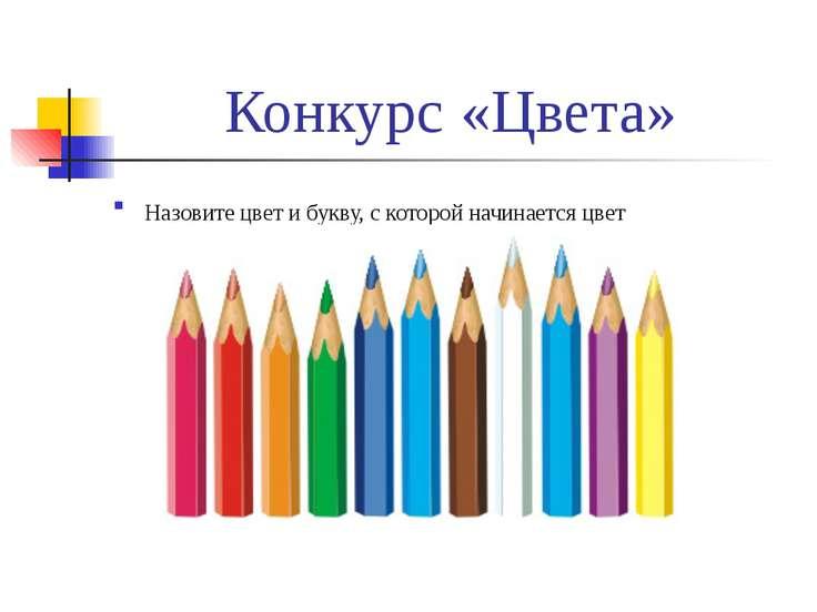Конкурс «Цвета» Назовите цвет и букву, с которой начинается цвет