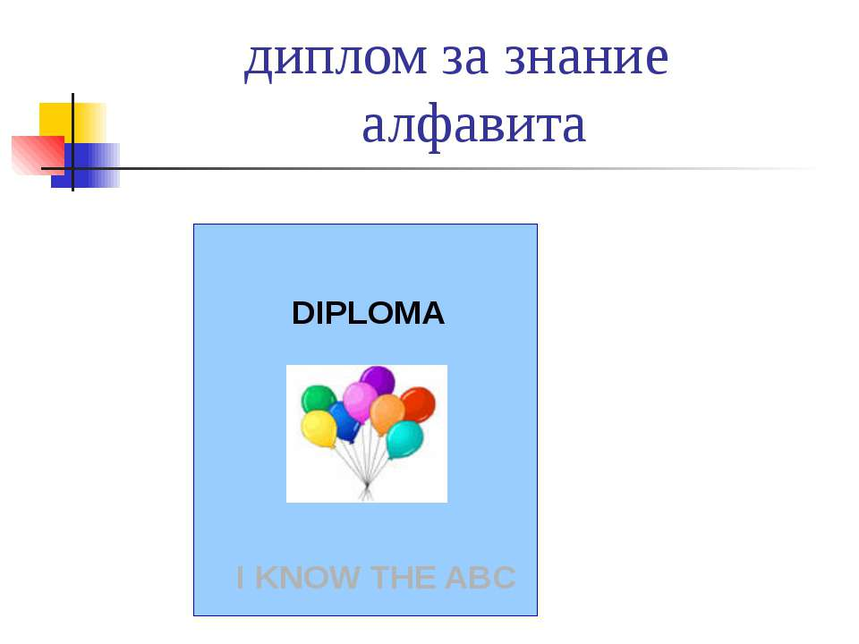 диплом за знание алфавита I KNOW THE ABC DIPLOMA
