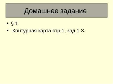 Домашнее задание § 1 Контурная карта стр.1, зад 1-3.