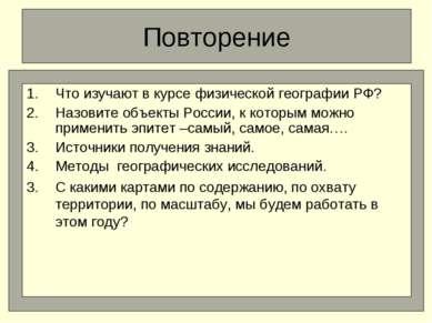 Повторение Что изучают в курсе физической географии РФ? Назовите объекты Росс...
