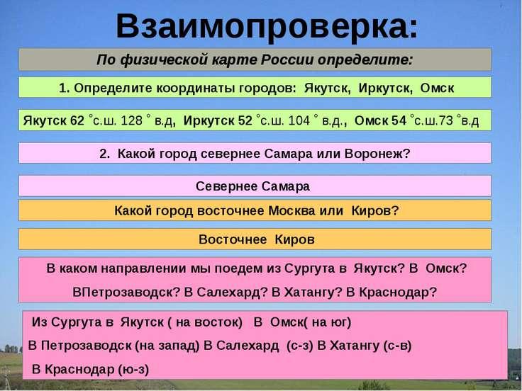 Взаимопроверка: По физической карте России определите: 1. Определите координа...