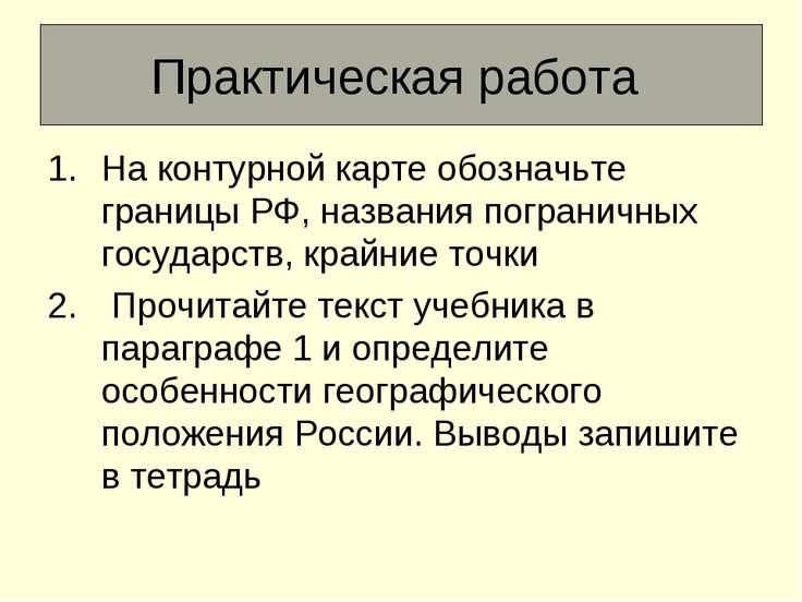 Практическая работа На контурной карте обозначьте границы РФ, названия погран...