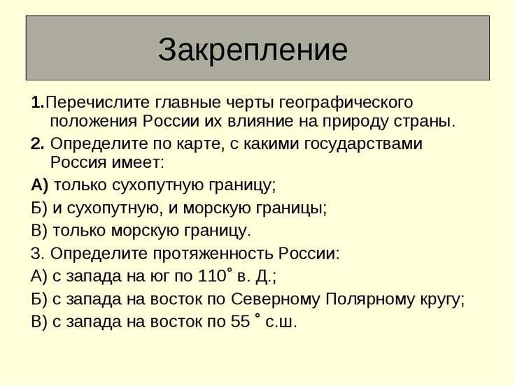 Закрепление 1.Перечислите главные черты географического положения России их в...