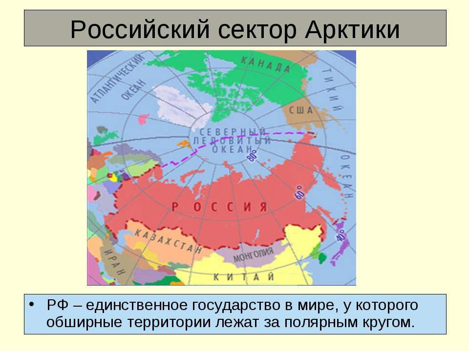 Российский сектор Арктики РФ – единственное государство в мире, у которого об...