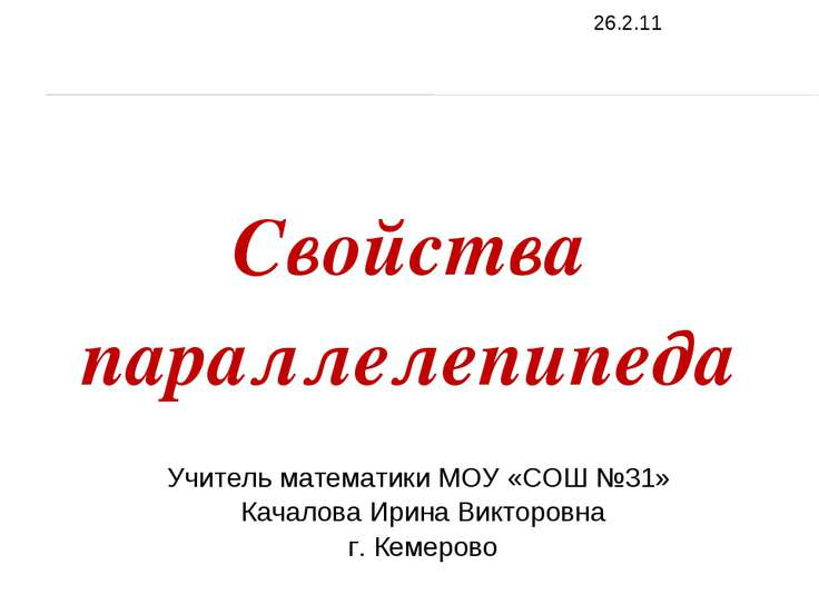 Свойства параллелепипеда Свойства параллелепипеда Учитель математики МОУ «СОШ...