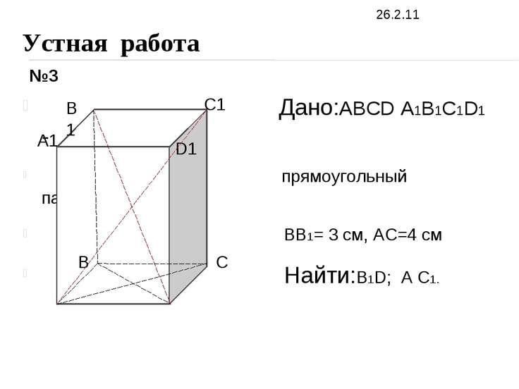 Устная работа Дано:ABCD A1B1C1D1 - прямоугольный параллелепипед BB1= 3 см, AC...
