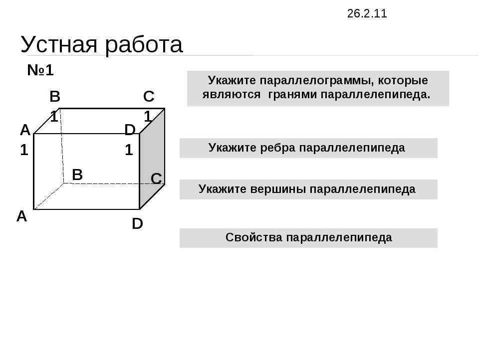 Устная работа A1 A B1 C1 D1 B C D №1 Укажите параллелограммы, которые являютс...